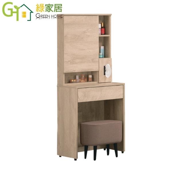 【綠家居】艾絲 現代2.1尺開合式鏡台/化妝台(含化妝椅)