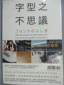 【書寶二手書T6/設計_KEK】字型之不思議_小林章