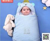 嬰兒抱被 新生兒抱被秋冬季款加厚保暖被子純棉睡袋防踢被嬰兒用品外出包被 霓裳細軟
