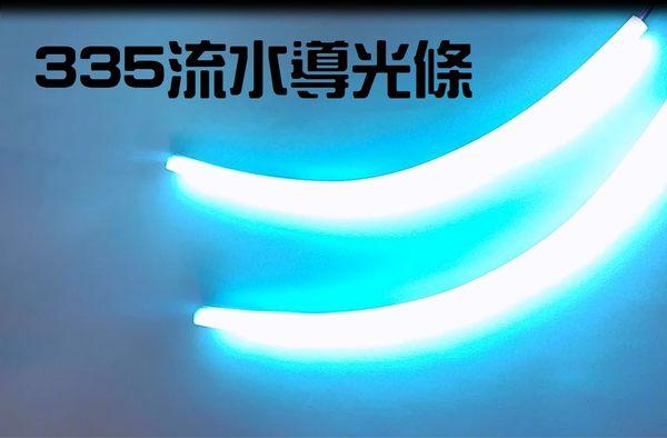 「炫光LED」335流水單色導光條-31CM  日行燈 流水燈眉 淚眼燈 流水燈 尾燈 警示燈 煞車燈 方向燈