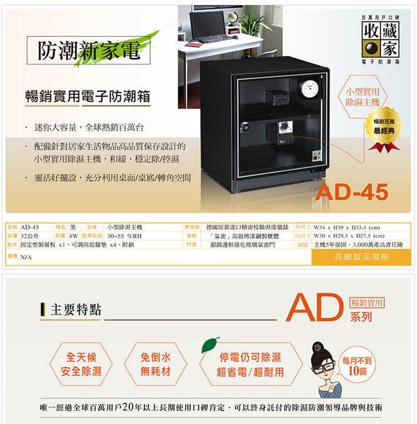 防潮箱 收藏家 AD-45 輕巧型可控濕電子防潮箱