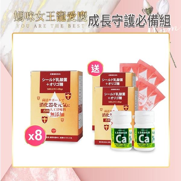 【限宅配】健康食妍 媽咪女王寵愛慶 成長守護必備組【BG Shop】速暢益生菌x8