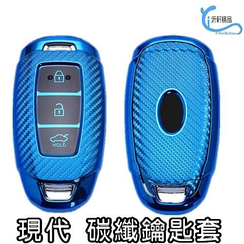 現代 碳纖鑰匙套 VENUE kona 鑰匙 保護殼 碳纖維 卡夢 鑰匙套 沂軒精品 a0648