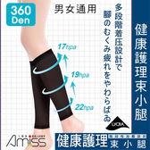 Amiss 360D萊卡階段加壓式小腿護套(2色)-【A605-5】
