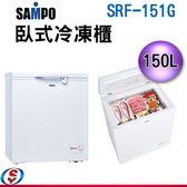 【信源】150公升~【SAMPO聲寶臥式冷凍櫃】SRF-151G