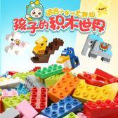 雙十二狂歡顆粒積木玩具兼容樂高積木拼裝大顆粒3男孩子1-2周歲6啟蒙女孩益智力兒童玩具