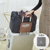 行李包 折疊帆布旅行包大容量旅行袋旅游行李包行李袋女短途拉桿包手提包 夢娜麗莎精品館