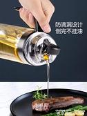 油壺玻璃油壺自動開合防漏廚房家用裝油瓶油罐香油醬油醋壺調料瓶油瓶 衣間迷你屋