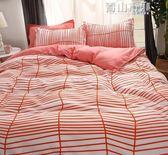 床單四件套全棉純棉4被單被套三件套床上用品1.5/1.8m米 青山市集