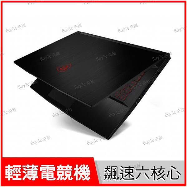 微星 msi GF63-9RCX-681TW 電競筆電【i7 9750H/15.6吋/GTX 1050Ti 4G/512G SSD/Buy3c奇展】