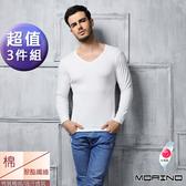 【MORINO摩力諾】經典長袖T恤 V領衫(超值3件組)