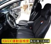 TOYOTA豐田【RAV4皮椅套】rav4座椅坐墊套 提升檔次 前後座運動透氣 造型椅套 保護坐套