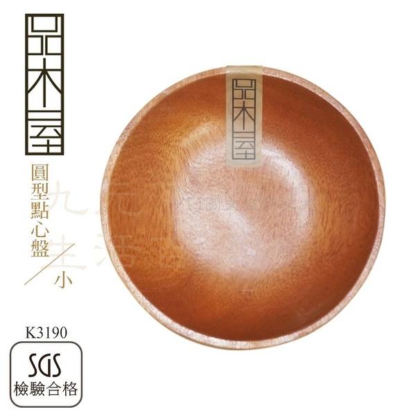 【九元生活百貨】9uLife 原木點心盤/小圓型 K3190 木盤子 原木餐具 餐盤