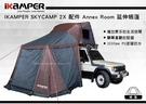 ||MyRack|| IKAMPER S...