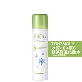 TONYMOLY 冰涼-10.4度C綠茶降溫化妝水 150ml 降溫噴霧【小紅帽美妝】
