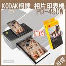 KODAK 柯達PD-450W 相片印表機 公司貨 相印機  4x6規格  含40張底片 周年慶特價