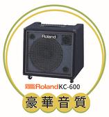 【非凡樂器】Roland樂蘭KC-600鍵盤音箱 / 新增強功能 / 低音強勁 / 公司貨保固
