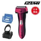 【日本 IZUMI】溼剃高防水三刀頭電鬍刀FR-V458(日本製)