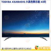 含基本安裝 東芝 TOSHIBA 43U6840VS HDR 六真色顯示器 43吋 液晶 螢幕 4K 附視訊盒