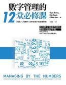 (二手書)數字管理的12堂必修課:3張表X3個數字,沒學過會計也能懂財報。