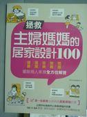 【書寶二手書T3/設計_QHF】拯救主婦媽媽的居家設計100_漂亮家居編輯部
