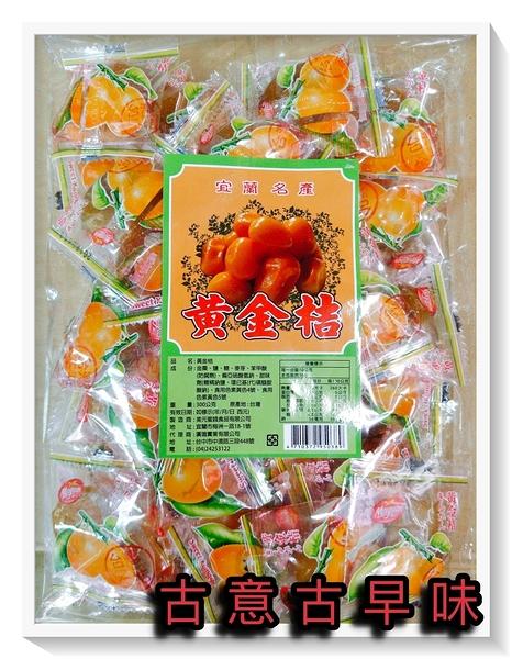 古意古早味 黃金桔 ( 300g/包 ) 懷舊零食 糖果 解渴 酸梅 宜蘭名產 蜜金桔 台灣金桔 蜜餞