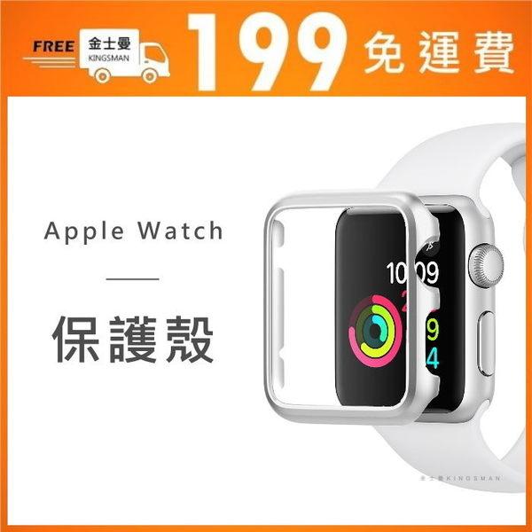 【金士曼】 Apple Watch 38mm 42mm 邊框 全版本通用 框 錶框 硬殼 防摔 手錶套 保護殼