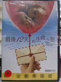 影音專賣店-G05-026-正版DVD*電影【最後12天的生命之旅】-蜜雪兒拉何琪*麥斯馮西度
