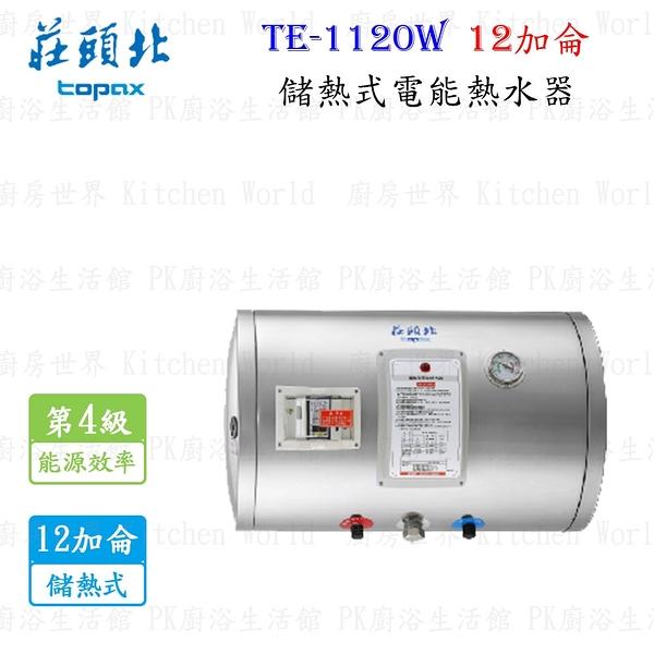 【PK廚浴生活館】高雄莊頭北 TE-1120W 12加侖橫掛 儲熱式電能熱水器 TE-1120 實體店面 可刷卡