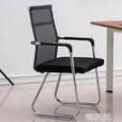 電競椅 簡約辦公椅電腦椅弓形網椅員工職員會議椅麻將宿舍靠背家用學生椅 MKS韓菲兒