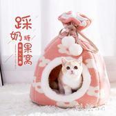 貓窩封閉式四季通用貓屋冬季加厚保暖貓狗睡袋寵物窩貓咪用品 js14927『科炫3C』