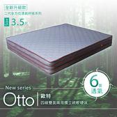 【H&D】全方位透氣呼吸系列-Otto歐特四線雙面兩用獨立筒床墊 單人3.5X6.2尺(25cm)