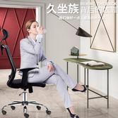 電腦椅家用人體工學椅子轉椅簡約網布透氣老板座椅辦公椅 Mt7077『miss洛羽』TW