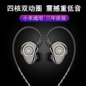 原裝 耳機通用6X有線入耳式活塞青春版type-c專用5 創意空間