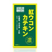 栢歐康 紅薑黃綠萃錠(110粒/瓶)