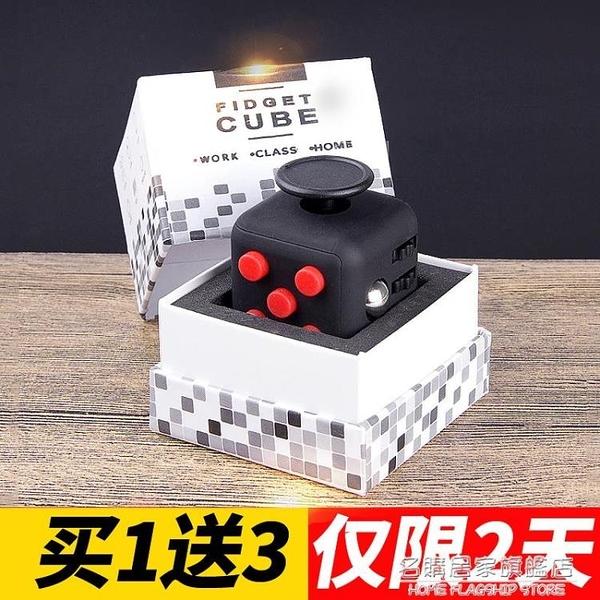 Fidget Cube減壓骰子魔方 抗煩躁焦慮發泄無聊多動癥玩具解壓神器 名購新品