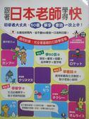 【書寶二手書T1/語言學習_QXT】跟著日本老師學得快-初學者大丈夫,50音..._藤井智子_附光碟