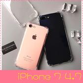 【萌萌噠】iPhone 7  (4.7吋) 防摔透明簡約款保護殼 四角強力加厚 全包防摔 手機殼 手機套 外殼