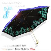 【超輕遮光】蕾洛克_鈦金頂級-迷你自動傘/ 傘 雨傘 UV傘 遮陽傘折疊傘陽傘洋傘防風傘防曬傘