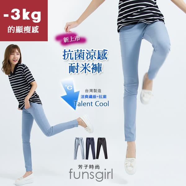 抗菌涼感褲MIT-抗菌吸濕排汗涼感激瘦耐米褲-3色~(S-2L)~funsgirl芳子時尚