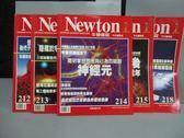【書寶二手書T4/雜誌期刊_XCC】牛頓_212~218期間_共5本合售_神經元等