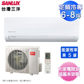 SANLUX台灣三洋6-8坪定頻分離式冷氣SAE-41S1+SAC-41S1~含基本安裝+舊機回收