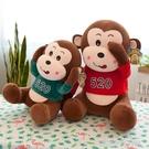 可愛嘻哈猴子毛絨玩具布娃娃男孩生日禮物女兒童玩偶抱枕小猴公仔