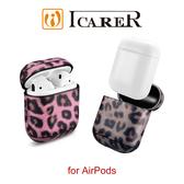 快速出貨 ICARER 豹紋系列 AirPods 手工真皮保護套
