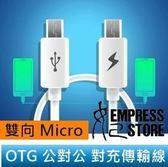 ~妃航~雙向雙頭micro USB OTG 對充戶充充電線傳輸線公對公反向共享手機平板