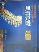 【書寶二手書T1/歷史_YHG】風雪定陵-從萬曆到文革地下玄宮洞開之謎_岳南