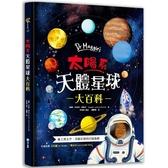Dr Maggie,s太陽系天體星球大百科