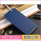 智能立顯 HTC E9 plus 手機殼 保護殼 e9+智慧休眠 皮套 保護套 手機套