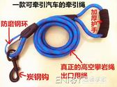 遛狗繩狗狗鍊子牽引繩中型犬訓練繩加長大型犬金毛訓犬3米5米10米 溫暖享家