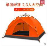 戶外2-4人野外露營全自動帳篷xx2250 【每日三C】